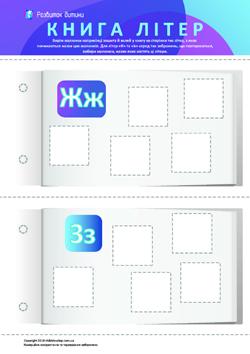 Книга букв: закрепляем знание алфавита (украинский язык) 5