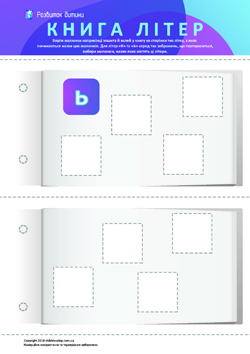 Книга букв: закрепляем знание алфавита (украинский язык) 16
