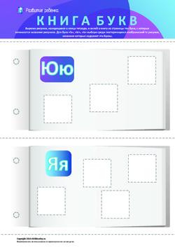 Книга букв: закрепляем знание алфавита (русский язык)  16