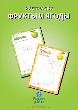 Раскраска «Фрукты и ягоды»