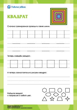 Рисование фигуры «квадрат»