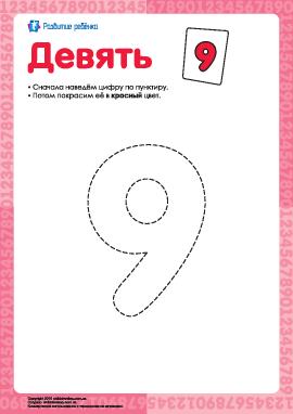 Раскраска «Цифра 9»