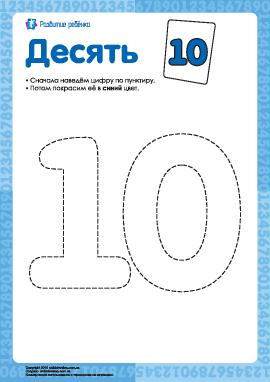 Раскраска «Число 10»