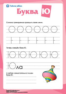 Русский алфавит: написание буквы «Ю»