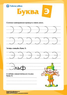 Русский алфавит: написание буквы «Э»