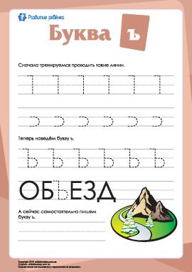 Русский алфавит: написание буквы «Ъ»