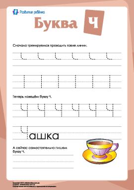 Русский алфавит: написание буквы «Ч»