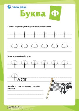 Русский алфавит: написание буквы «Ф»