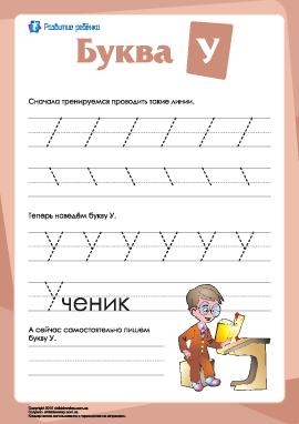 Русский алфавит: написание буквы «У»