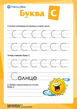 Русский алфавит: написание буквы «С»