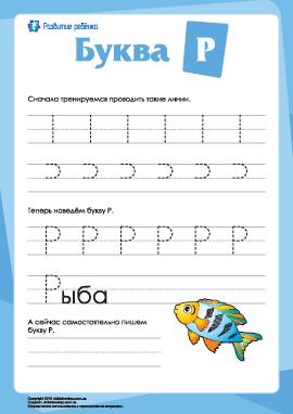 Русский алфавит: написание буквы «Р»