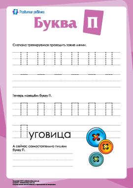Русский алфавит: написание буквы «П»