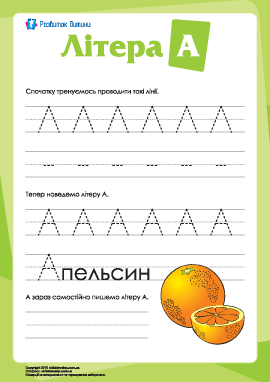 Написание буквы А