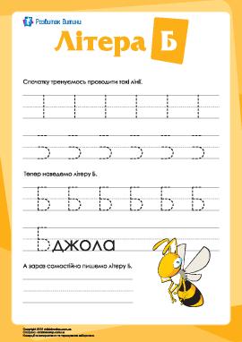 Написание буквы Б