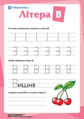 Написание буквы В