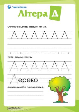 Написание буквы Д