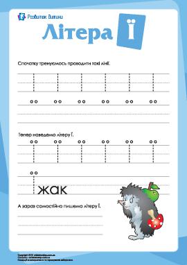 Написание буквы Ї