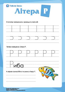 Написание буквы Р