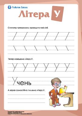 Написание буквы У