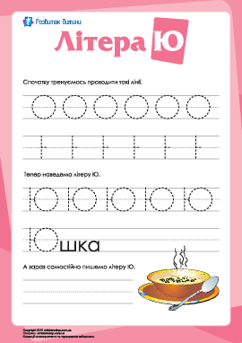 Написание буквы Ю