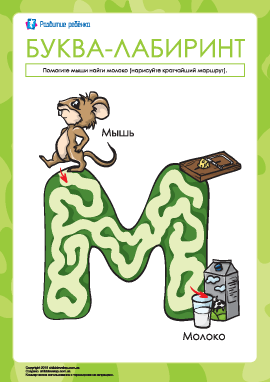 Буква-лабиринт «М» (русский алфавит)