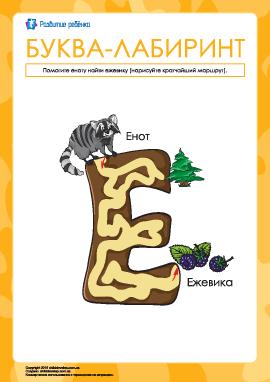 Буква-лабиринт «Е» (русский алфавит)