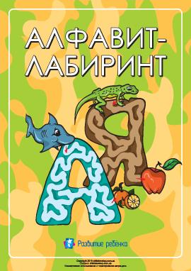 Русский алфавит-лабиринт