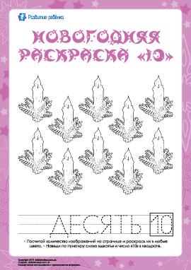 Новогодняя раскраска «Десять»