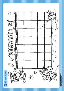 Создаем календарь: февраль
