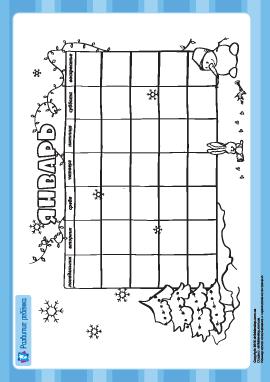 Создаем календарь: январь
