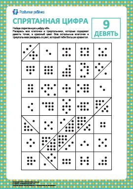 Раскраска: спрятанная цифра «9»