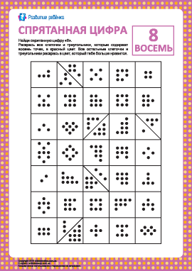 Раскраска: спрятанная цифра «8»