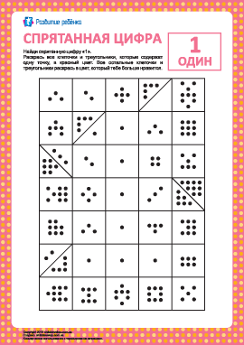 Раскраска: спрятанная цифра «1»