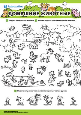 Домашние животные: учимся считать