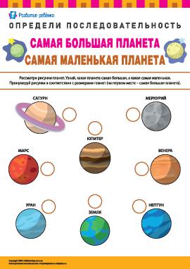 Определяем последовательность планет: самая большая – самая маленькая