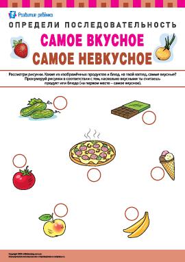 Определяем предпочтения в еде: самое вкусное – самое невкусное