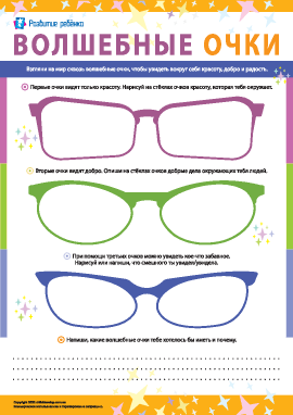 Волшебные очки: познаем мир