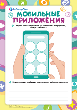 Мобильные приложения: создаем будущее