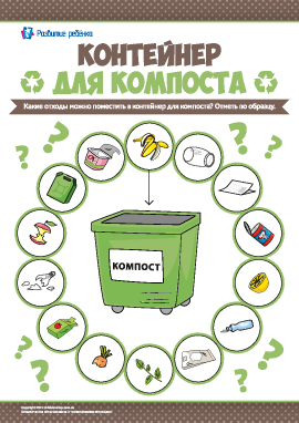 Контейнер для компоста: мыслим экологически