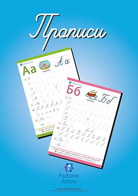 Прописи: тренажер для письма (украинский алфавит)