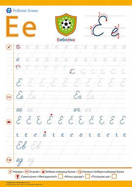 Прописи: пишем букву Е