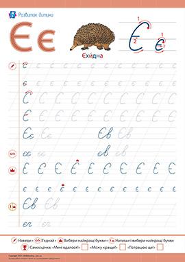 Прописи: пишем букву Є
