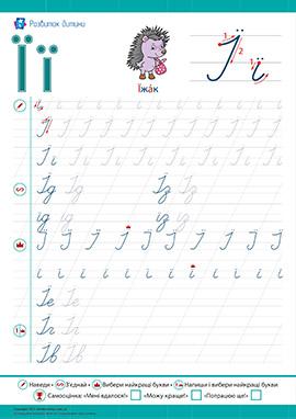 Прописи: пишем букву Ї