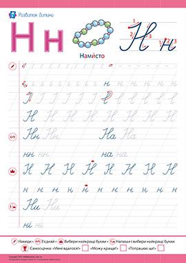 Прописи: пишем букву Н