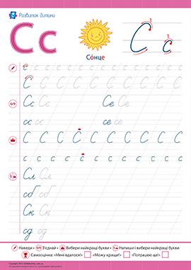 Прописи: пишем букву С