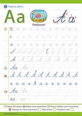 Прописи: пишем букву А