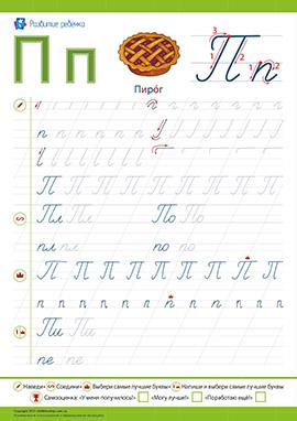Прописи: пишем букву П