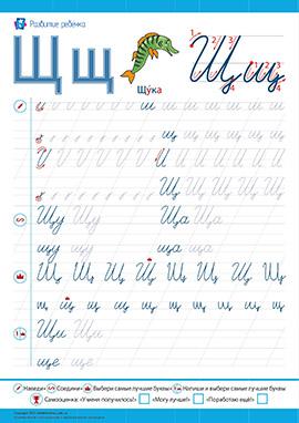 Прописи: пишем букву Щ