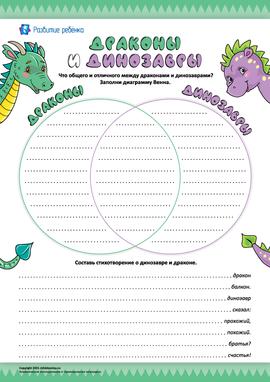 Драконы и динозавры: творческое сравнение