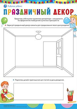 Праздничный декор: украшаем комнату